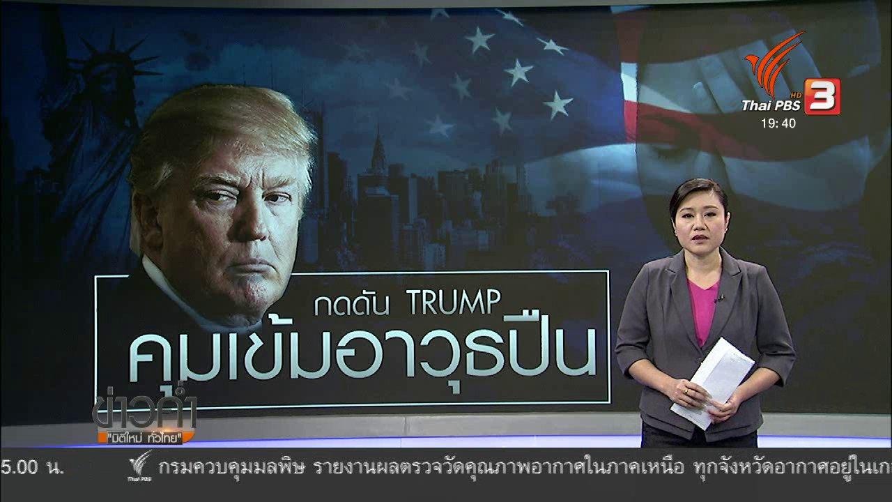 ข่าวค่ำ มิติใหม่ทั่วไทย - วิเคราะห์สถานการณ์ต่างประเทศ: นักเรียนอเมริกันเดินหน้ากดดันรัฐบาลควบคุมอาวุธปืน