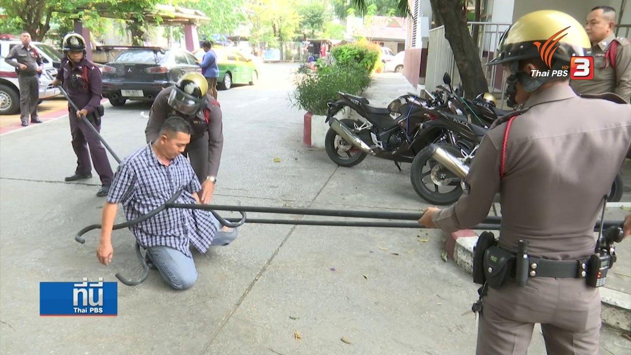 ที่นี่ Thai PBS - แนะวิธีสกัดคนคลุ้มคลั่งมีอาวุธ