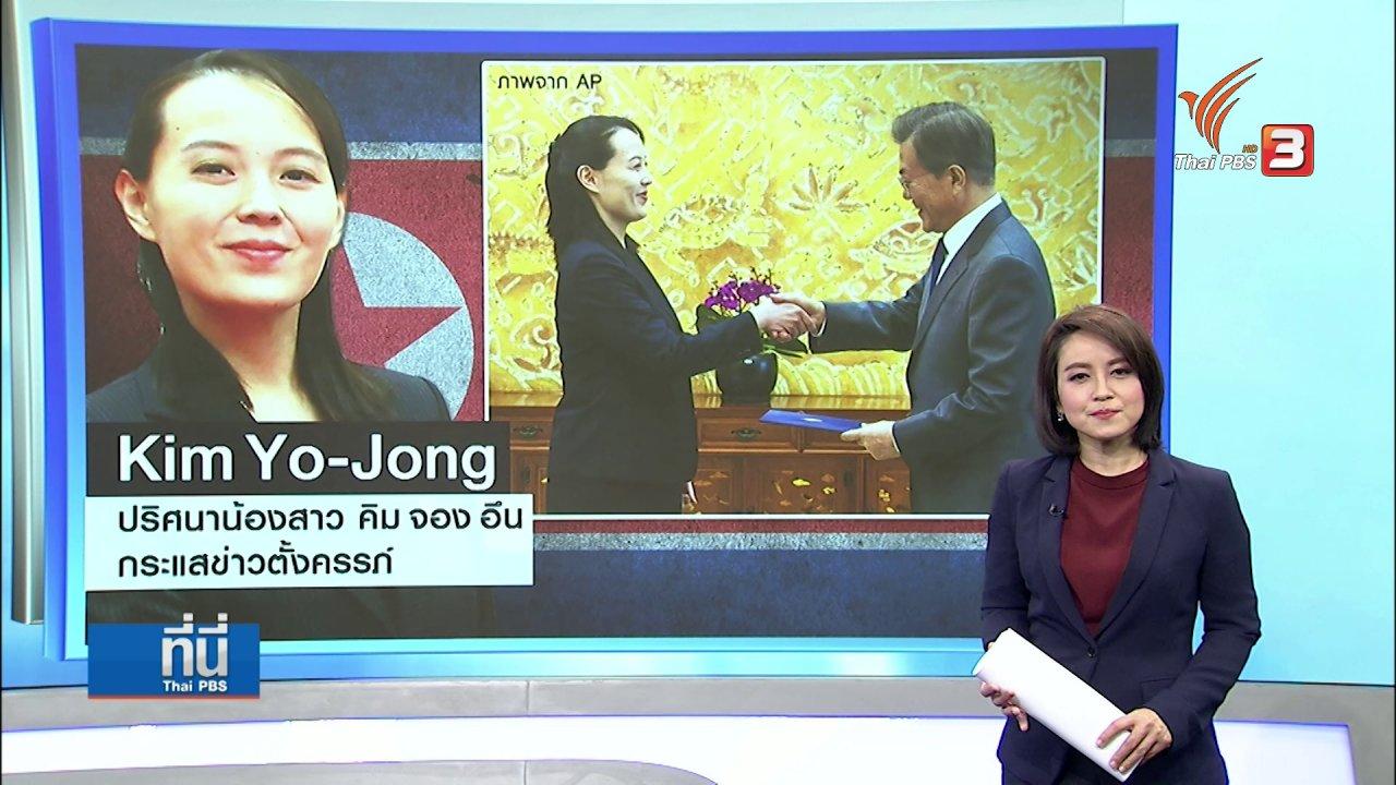 """ที่นี่ Thai PBS - ไขปริศนา """"คิม โย จอง"""" ตั้งครรภ์"""