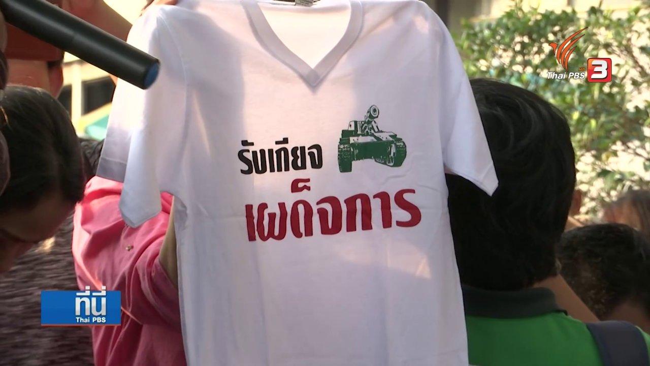 ที่นี่ Thai PBS - 7 ข้อเรียกร้องด้านสิทธิมนุษยชน