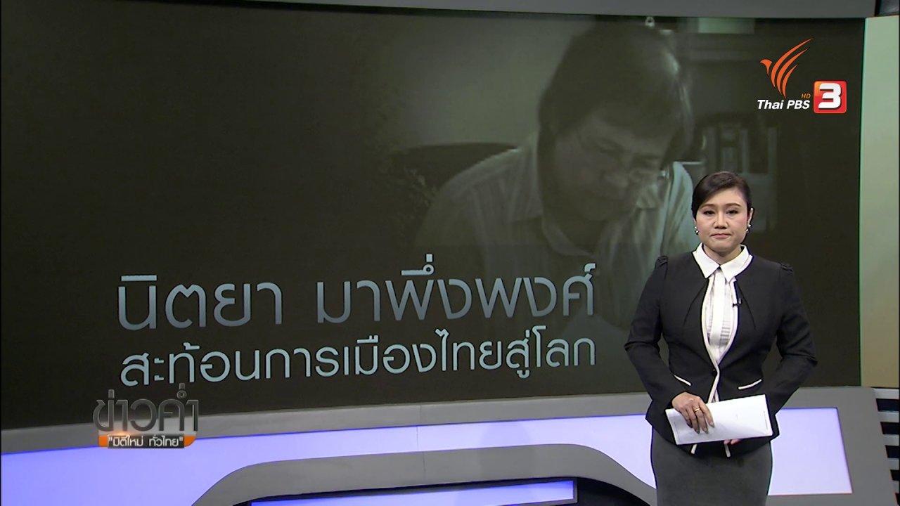 """ข่าวค่ำ มิติใหม่ทั่วไทย - วิเคราะห์สถานการณ์ต่างประเทศ: รำลึก """"นิตยา มาพึ่งพงศ์"""" วีโอเอภาคภาษาไทย"""