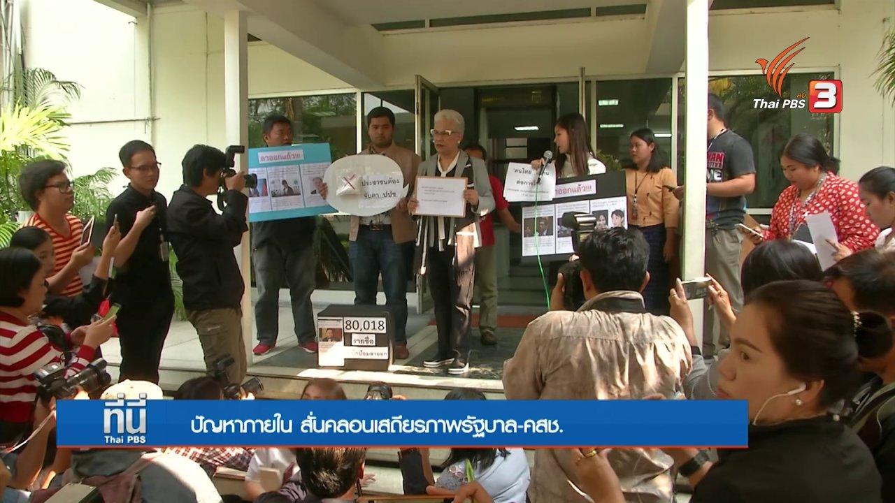 """ที่นี่ Thai PBS - วิเคราะห์ นายกฯ ปกป้อง """"พล.อ.ประวิตร"""""""