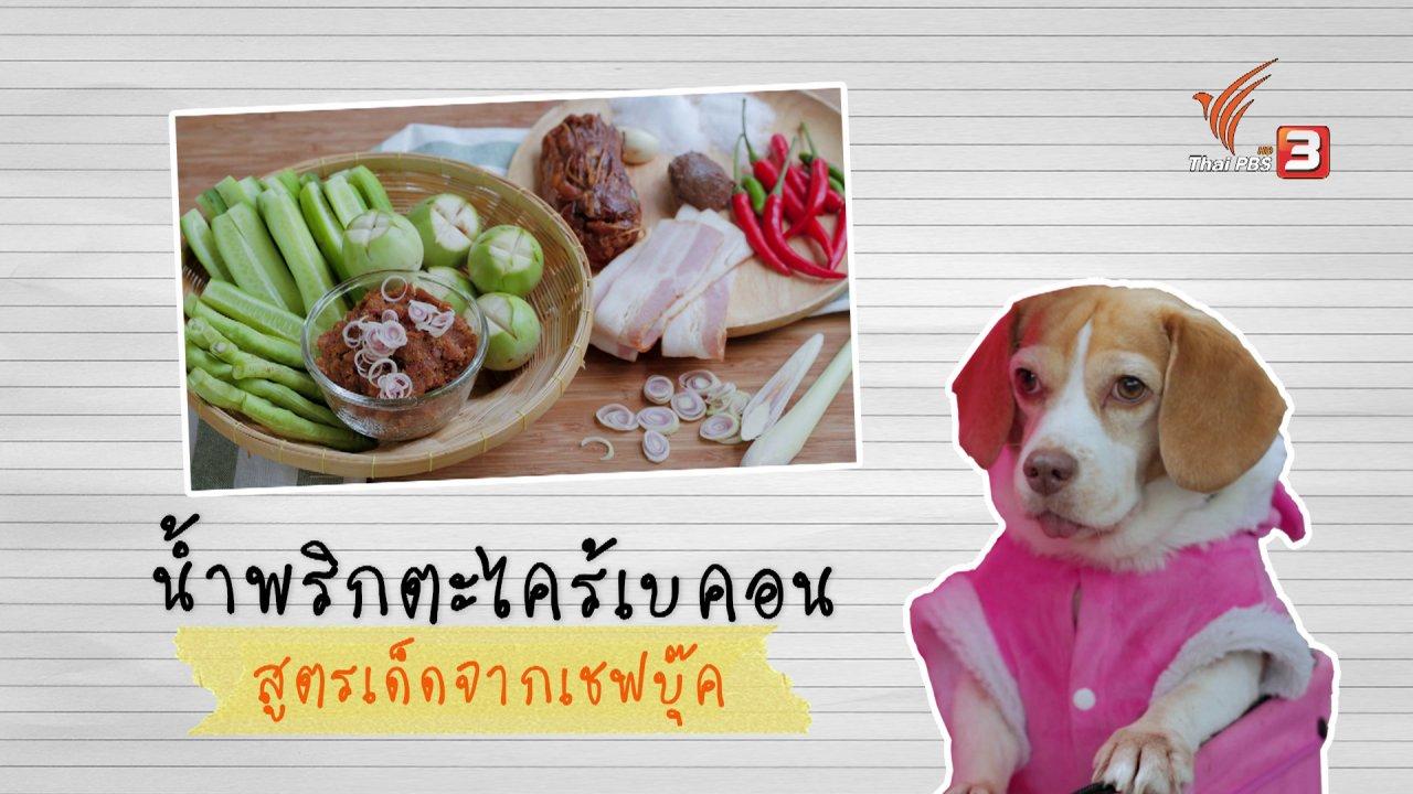 Foodwork - เมนูอาหารฟิวชัน: น้ำพริกตะไคร้เบคอน