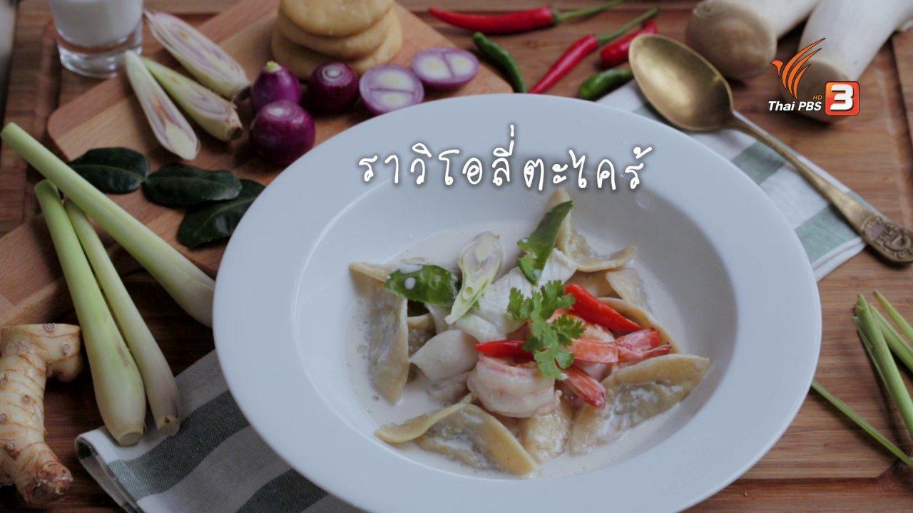 Foodwork - เมนูอาหารฟิวชัน: ราวิโอลี่ตะไคร้
