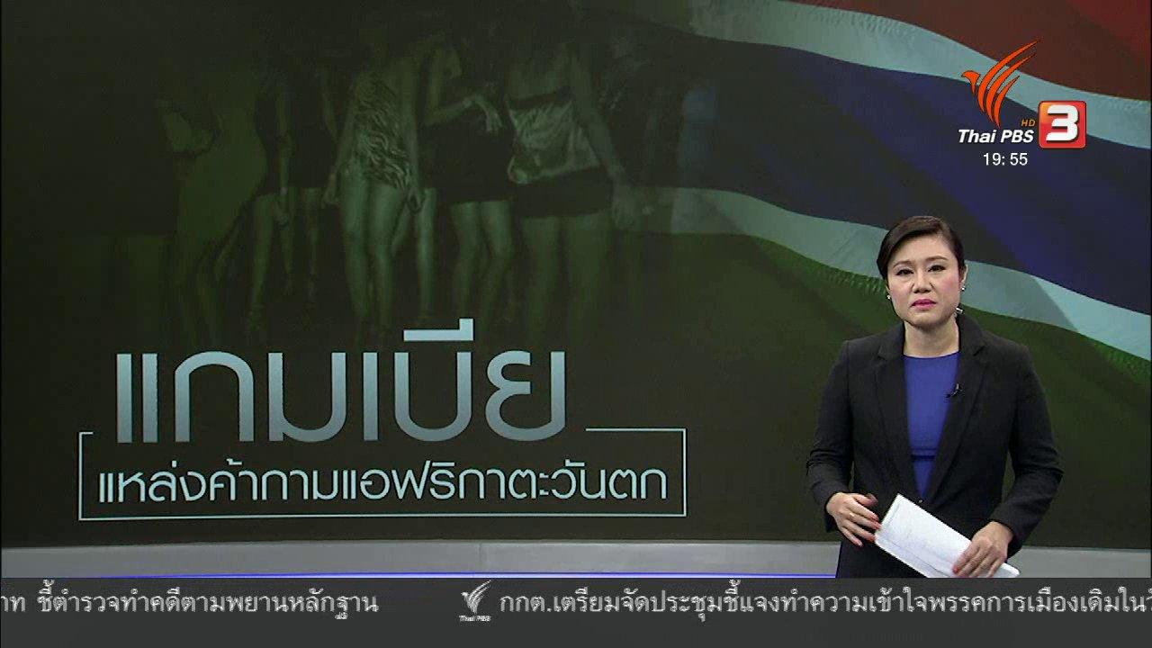 """ข่าวค่ำ มิติใหม่ทั่วไทย - วิเคราะห์สถานการณ์ต่างประเทศ: """"แกมเบีย"""" แหล่งค้ากามในแอฟริกาตะวันตก"""