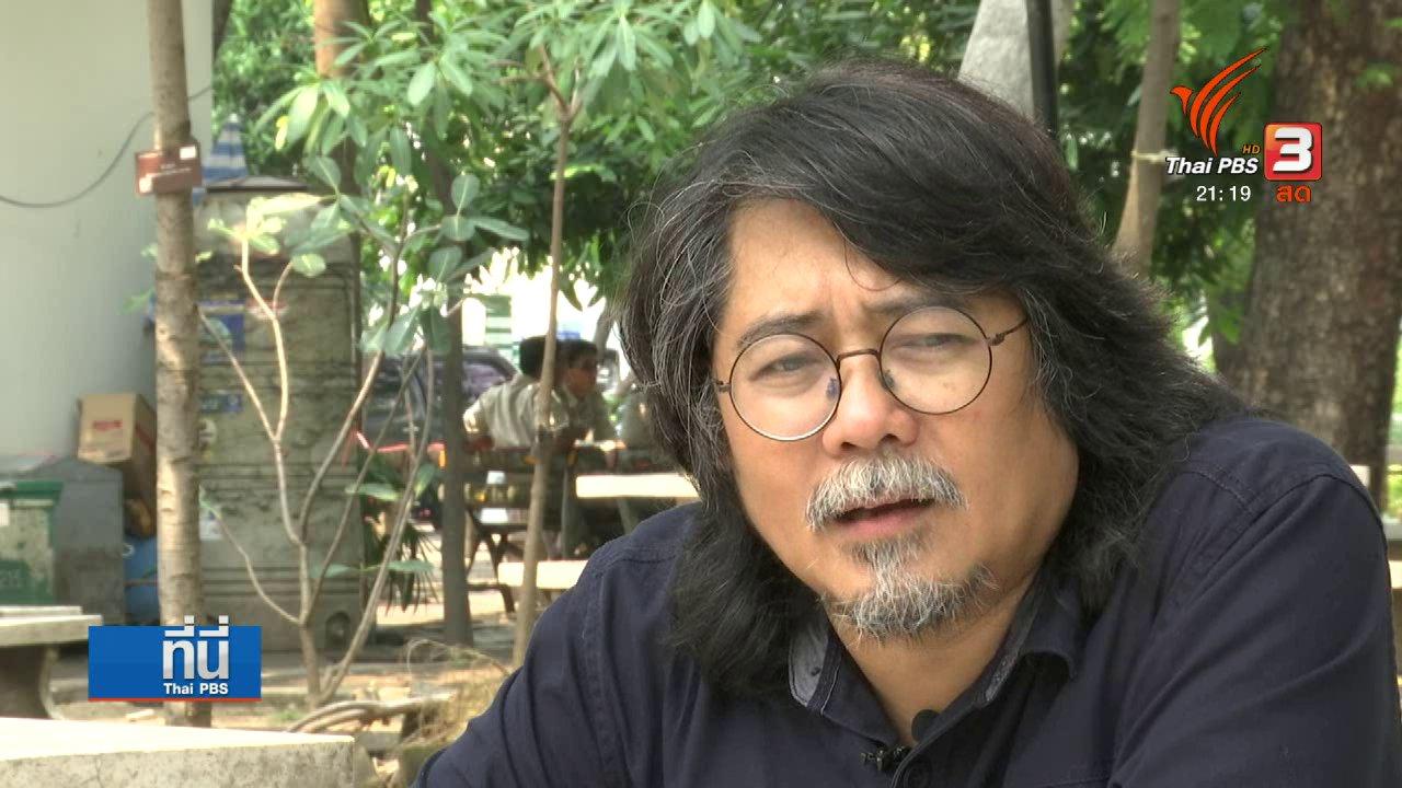 """ที่นี่ Thai PBS - """"คดีล่าเสือดำ"""" ไม่ถูกเบี่ยงเบนประเด็น"""
