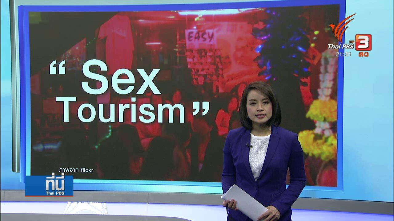 """ที่นี่ Thai PBS - ข้อกล่าวหาไทย """"จุดหมายเซ็กส์ทัวร์"""""""