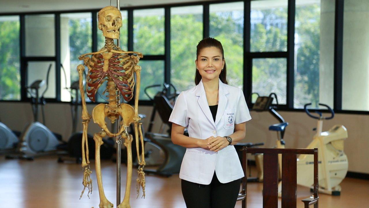 คนสู้โรค - เก๋ายังฟิต : กายบริหารป้องกันโรคกระดูกพรุน