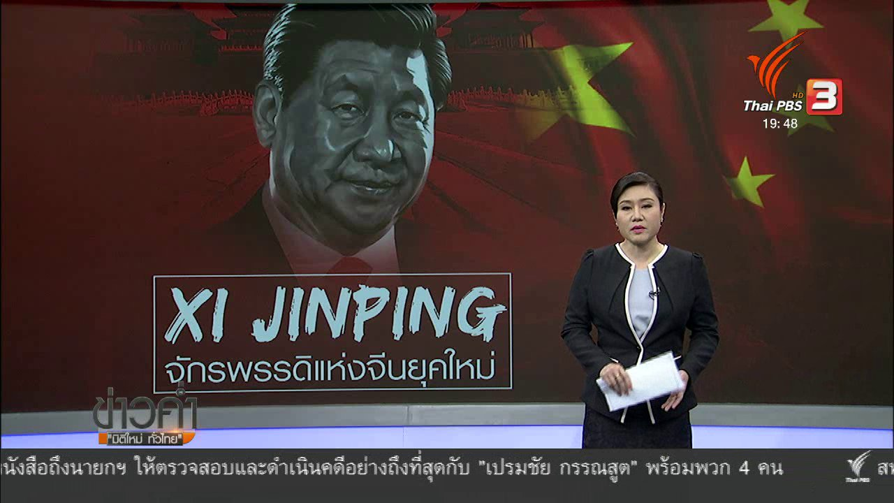 ข่าวค่ำ มิติใหม่ทั่วไทย - วิเคราะห์สถานการณ์ต่างประเทศ: จีนเตรียมยืดวาระดำรงตำแหน่งประธานาธิบดี