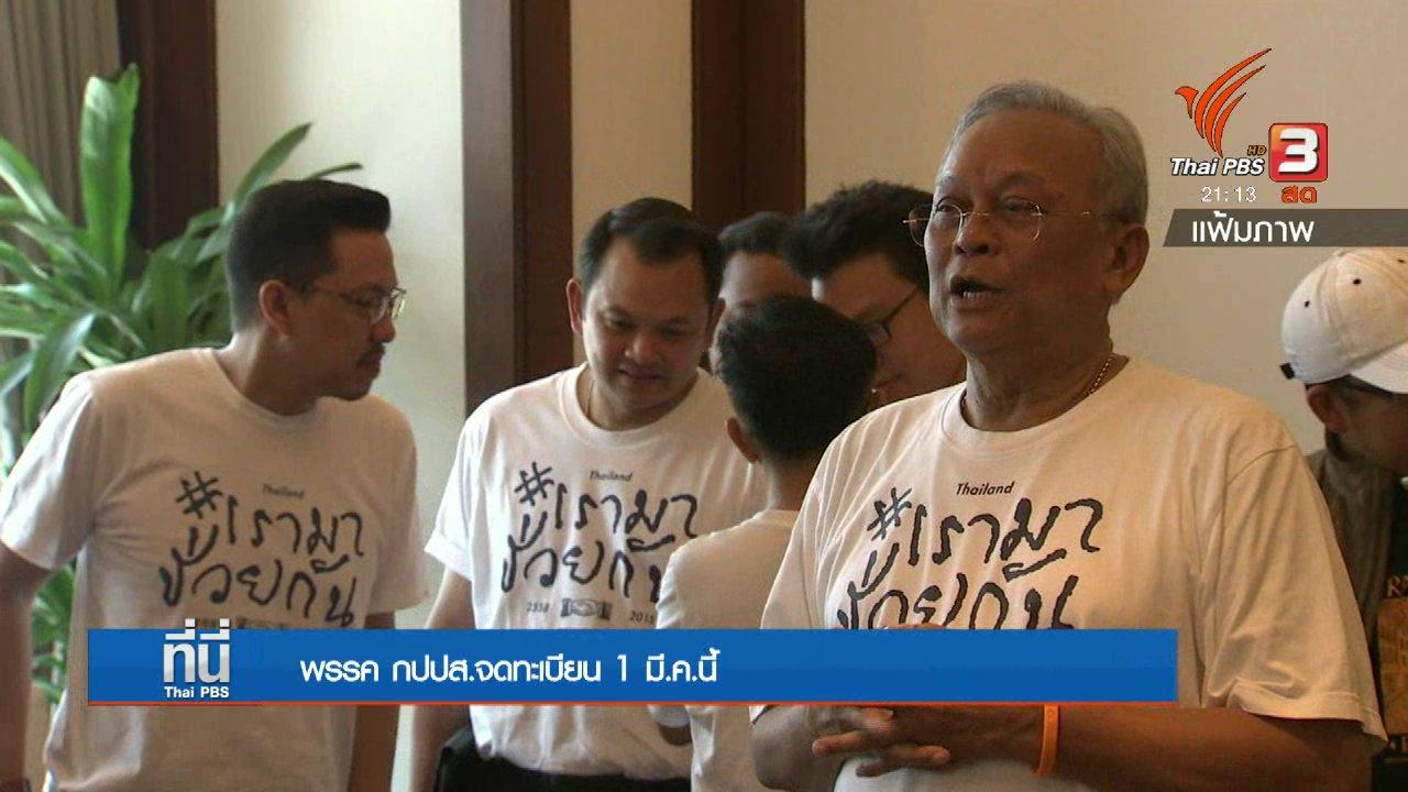 """ที่นี่ Thai PBS - เปิดเส้นทาง """"สุเทพ"""" ตั้งพรรค หนุน คสช."""