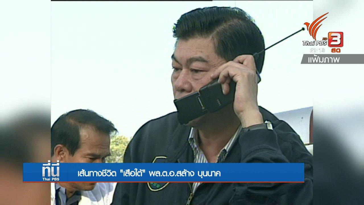 """ที่นี่ Thai PBS - เส้นทางชีวิตตำรวจมือปราบ """"พล.ต.อ.สล้าง บุนนาค"""""""