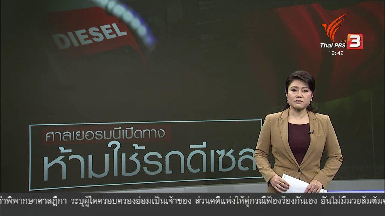 ข่าวค่ำ มิติใหม่ทั่วไทย - วิเคราะห์สถานการณ์ต่างประเทศ: ศาลสูงสุดเยอรมนีสั่งดับอนาคตรถยนต์ดีเซลเก่า
