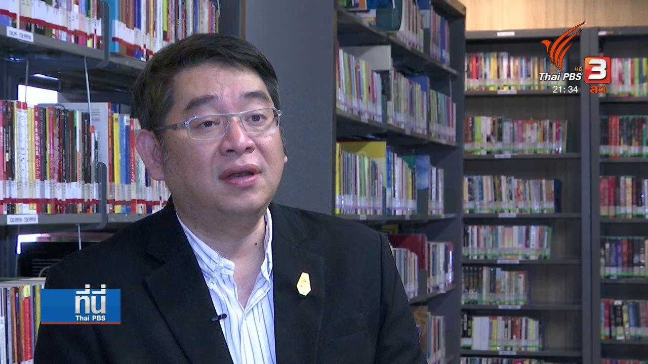ที่นี่ Thai PBS - AI ในวงการระดมทุนเงินดิจิทัล