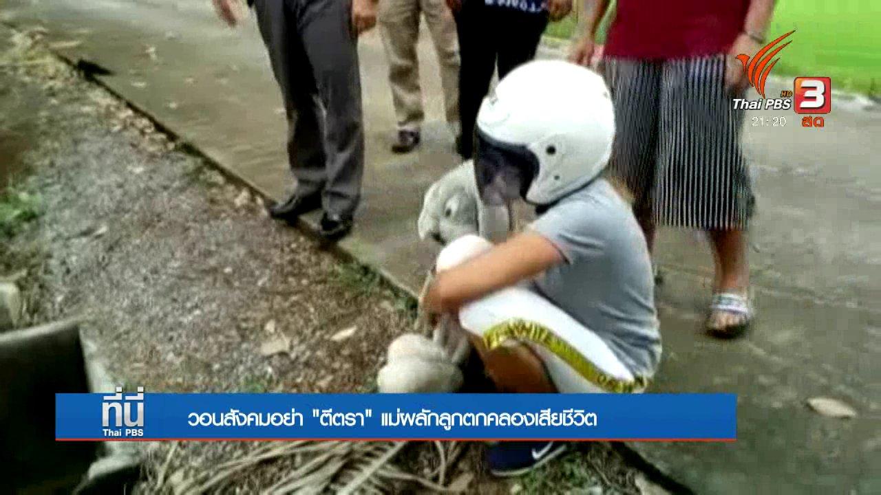 """ที่นี่ Thai PBS - วอนอย่าตีตรา """"แม่ฆ่าลูก"""""""