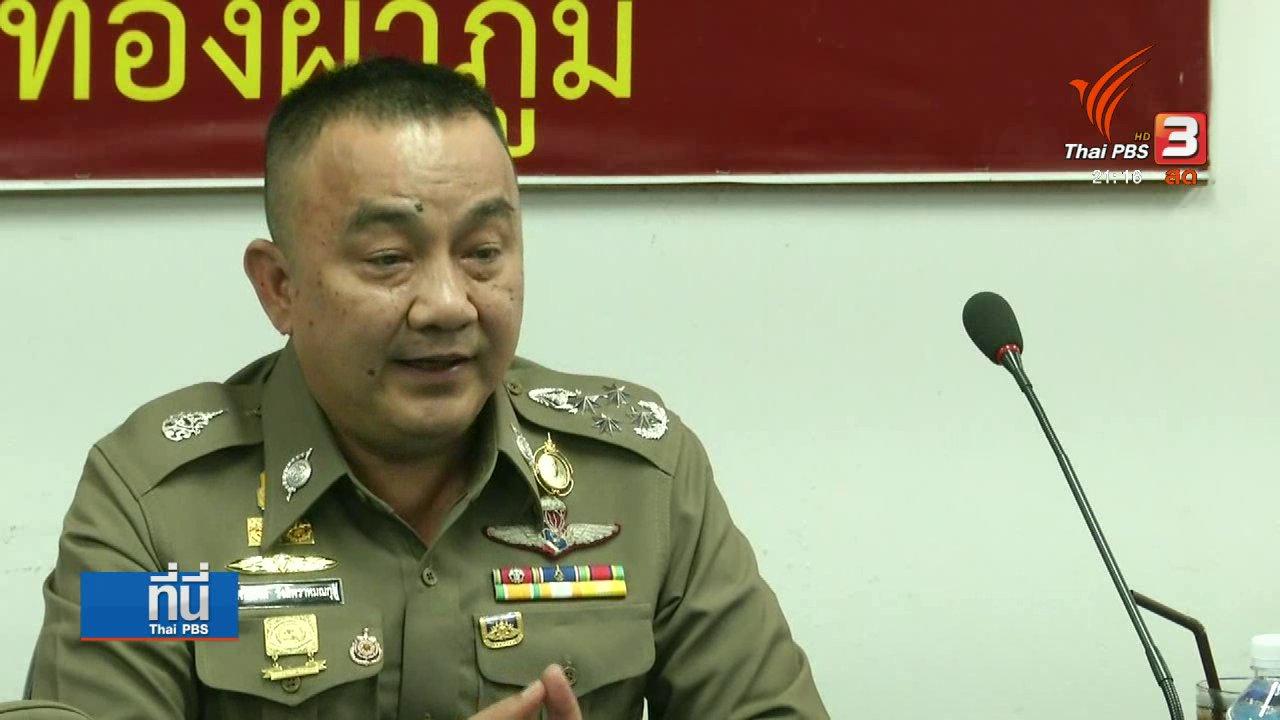 """ที่นี่ Thai PBS - """"เปรมชัย กรรณสูต"""" เข้ารับทราบข้อหา"""