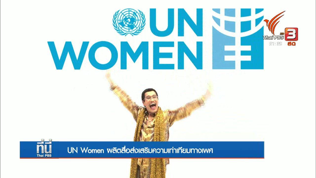 ที่นี่ Thai PBS - UN Women ผลิตสื่อเสริมความเท่าเทียมทางเพศ