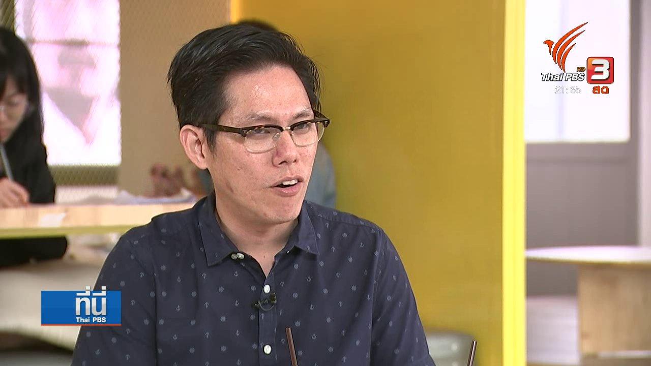 ที่นี่ Thai PBS - Social Talk : Coworking Space กับเทรนด์ใช้พื้นที่ทำงานร่วมกัน