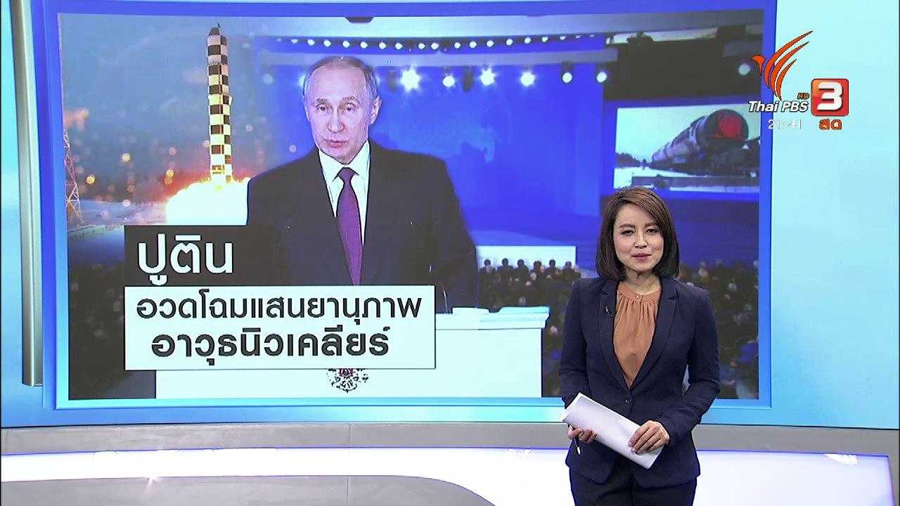 """ที่นี่ Thai PBS - """"วลาดิเมียร์ ปูติน"""" เปิดเผยโครงการขีปนาวุธ"""