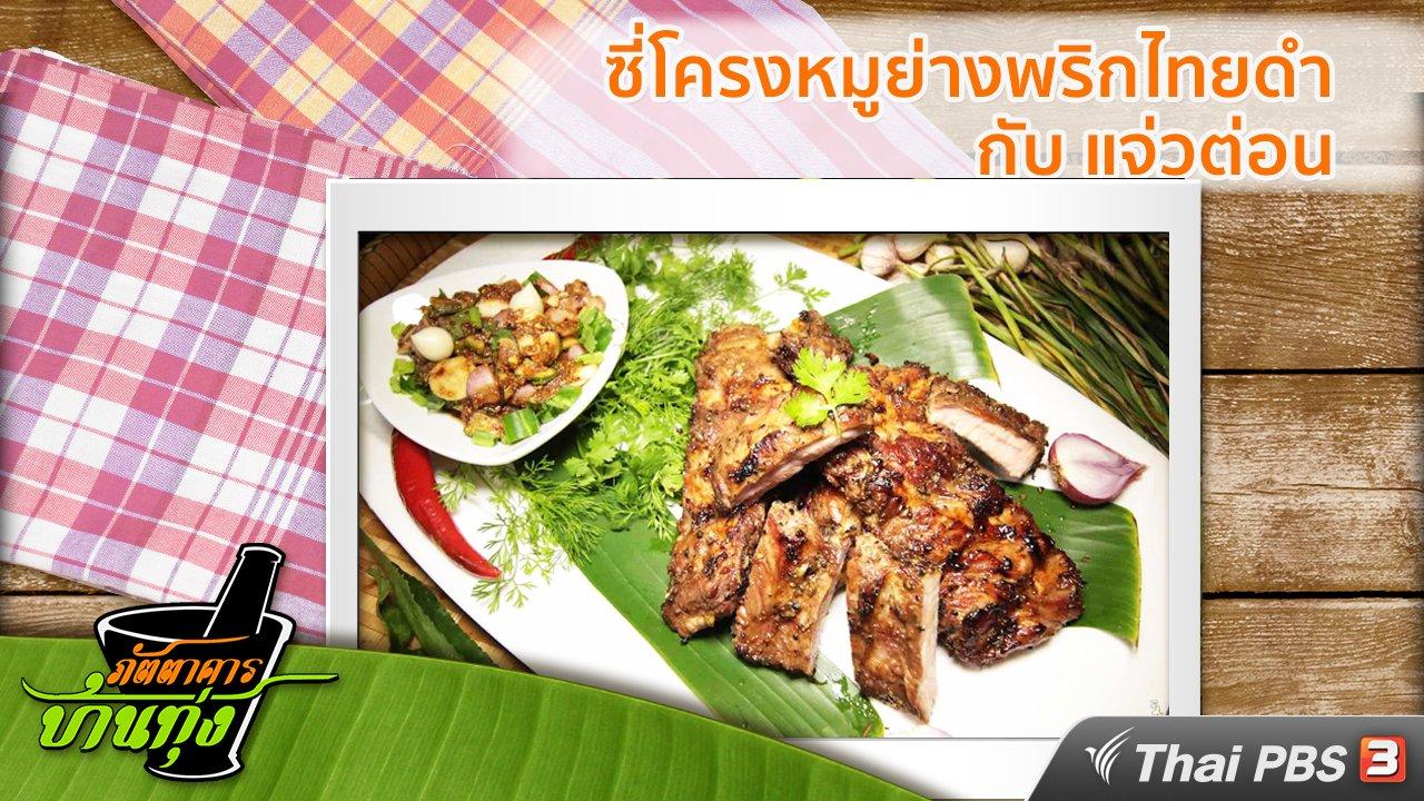 ภัตตาคารบ้านทุ่ง - สูตรอาหารพื้นบ้าน: ซี่โครงหมูย่างพริกไทยดำ กับ แจ่วต่อน