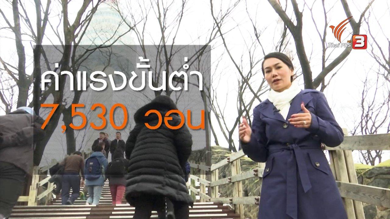 """ข่าวเจาะย่อโลก - ชะตากรรม """"ผีน้อย"""" แรงงานไทย แฝงเข้าเกาหลีใต้ เสี่ยง! แลกรายได้"""