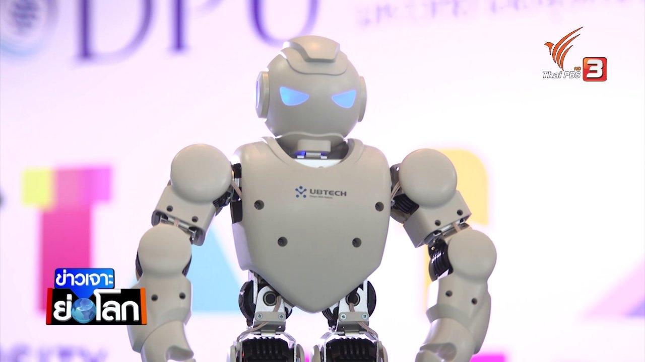 ข่าวเจาะย่อโลก - แผนพัฒนาการศึกษา และ AI ในไทย