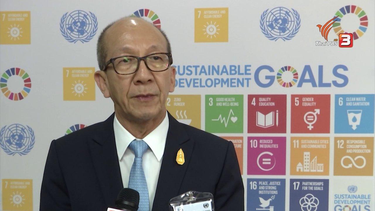 ข่าวเจาะย่อโลก - มุมมอง UN เรื่องโรงไฟฟ้าถ่านหินและการพัฒนาอย่างยั่งยืน
