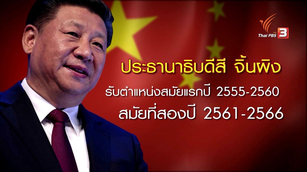 """ข่าวเจาะย่อโลก - แก้ไขธรรมนูญพรรคคอมมิวนิสต์จีน เปิดทาง """"สี จิ้นผิง"""" ครองอำนาจยาว"""