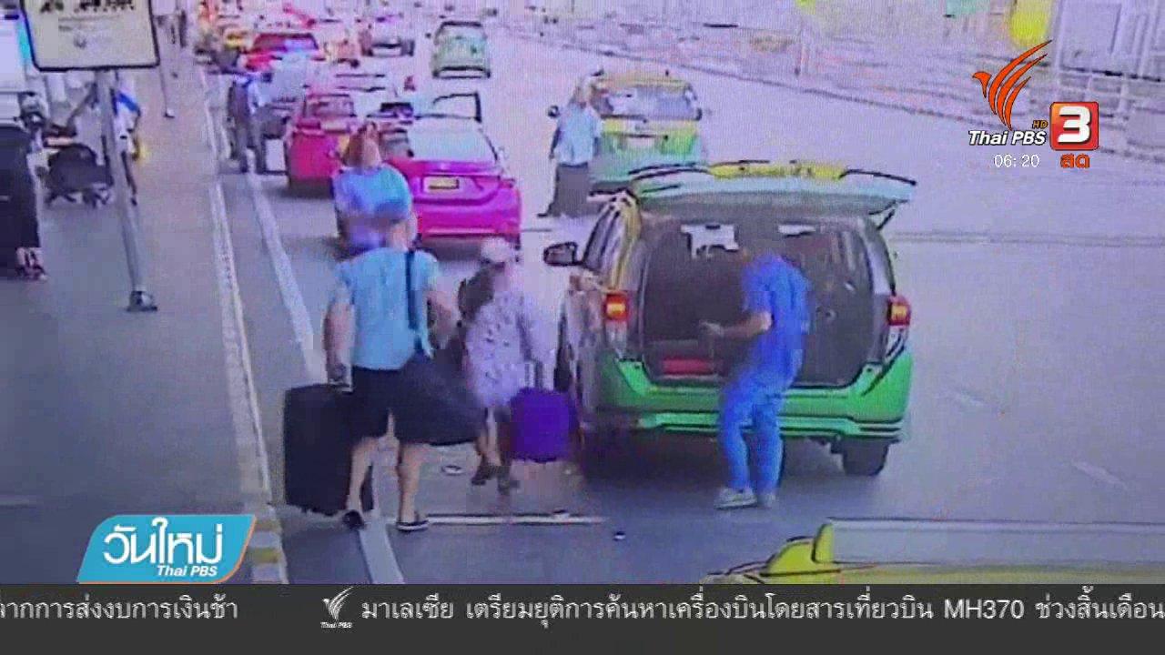 วันใหม่  ไทยพีบีเอส - แท็กซี่สุวรรณภูมิทิ้งผู้โดยสาร