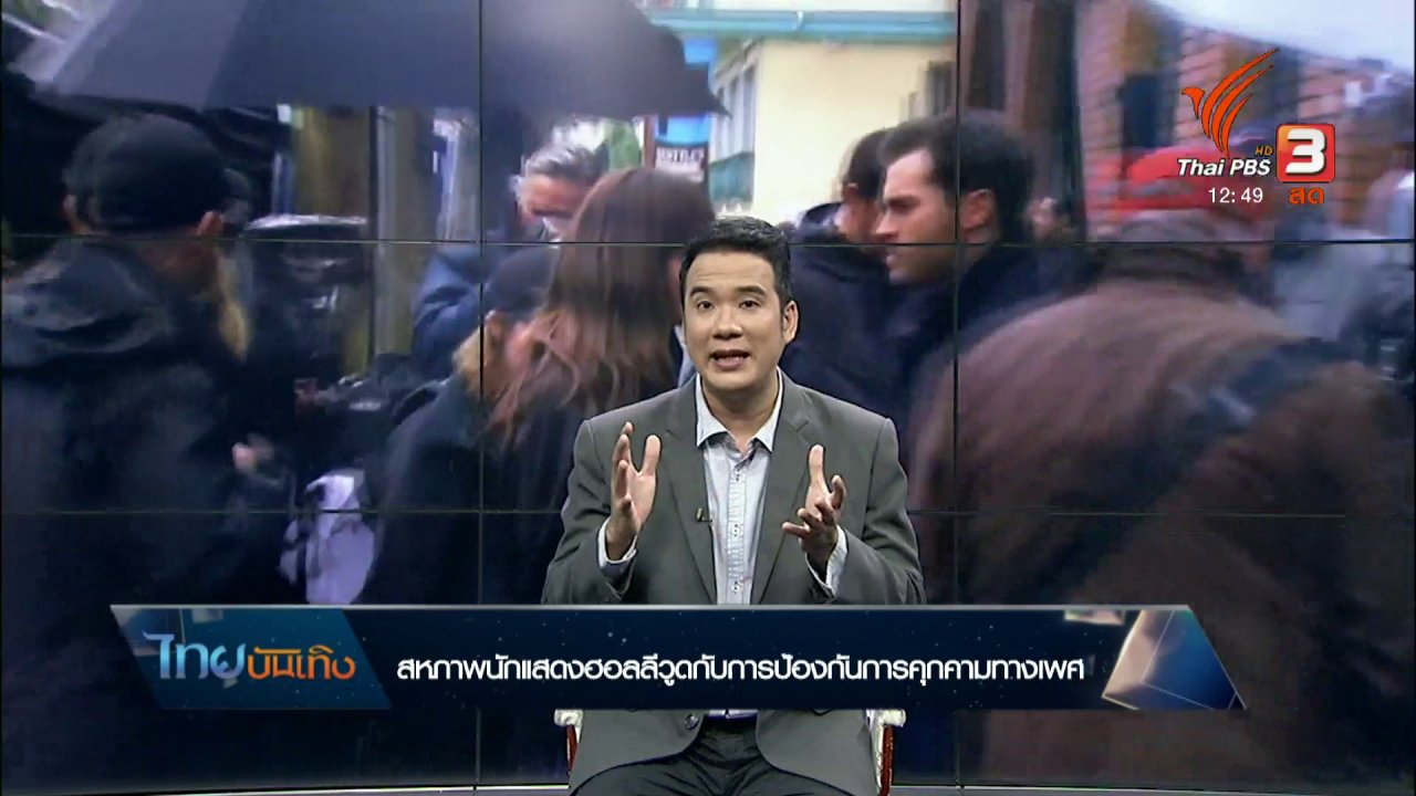 ไทยบันเทิง - มองมุมหนัง : สหภาพนักแสดงฮอลลีวูดกับการป้องกันการคุกคามทางเพศ