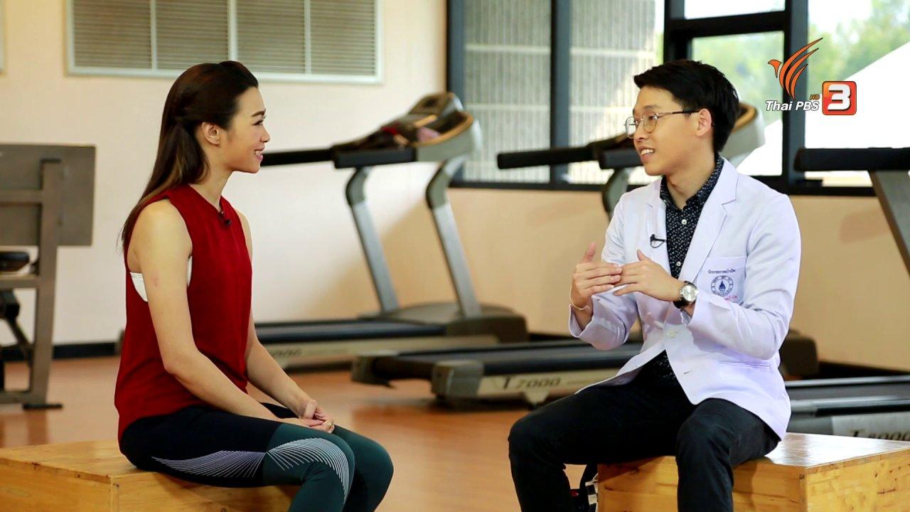 คนสู้โรค - ปรับก่อนป่วย : ป้องกันและแก้ไขนิ้วล็อก
