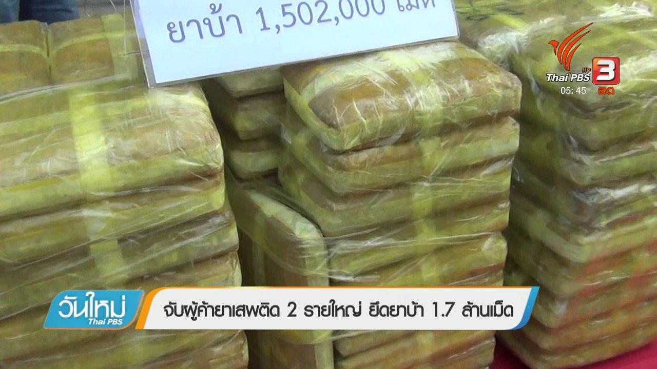 วันใหม่  ไทยพีบีเอส - จับผู้ค้ายาเสพติด 2 รายใหญ่ ยึดยาบ้า 1.7 ล้านเม็ด