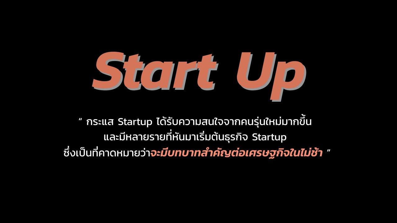 สภาวะสุญญากาศ - ธุรกิจ Start Up ในยุค 4.0