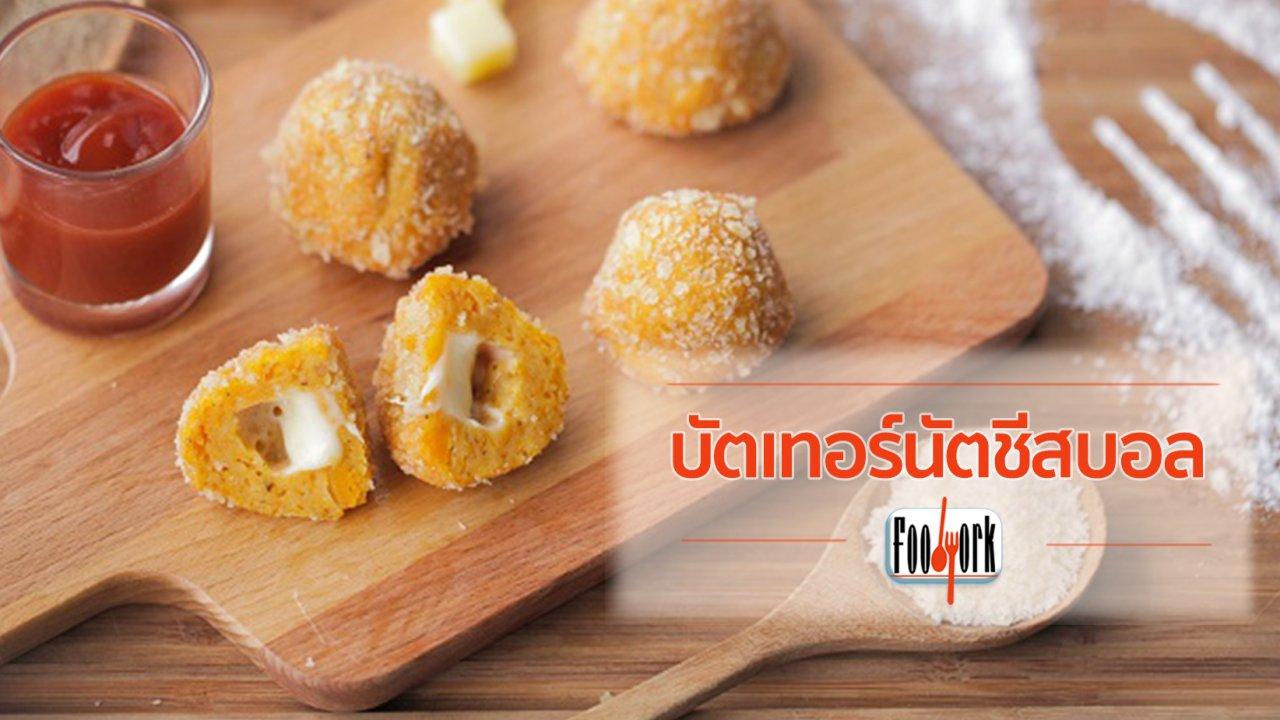 Foodwork - เมนูอาหารฟิวชัน: บัตเทอร์นัตชีสบอล