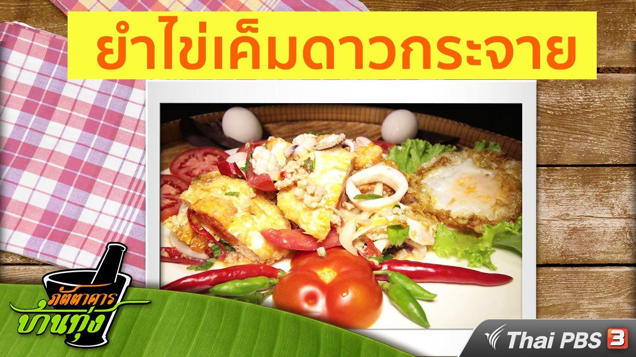 ภัตตาคารบ้านทุ่ง - สูตรอาหารพื้นบ้าน: ยำไข่เค็มดาวกระจาย