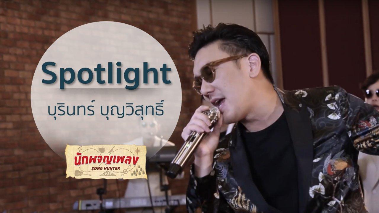 นักผจญเพลง - Spotlight - บุรินทร์ บุญวิสุทธิ์
