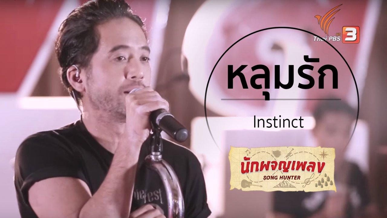 นักผจญเพลง - หลุมรัก - Instinct
