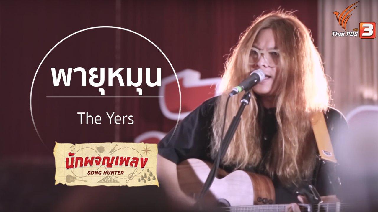 นักผจญเพลง - พายุหมุน - The Yers