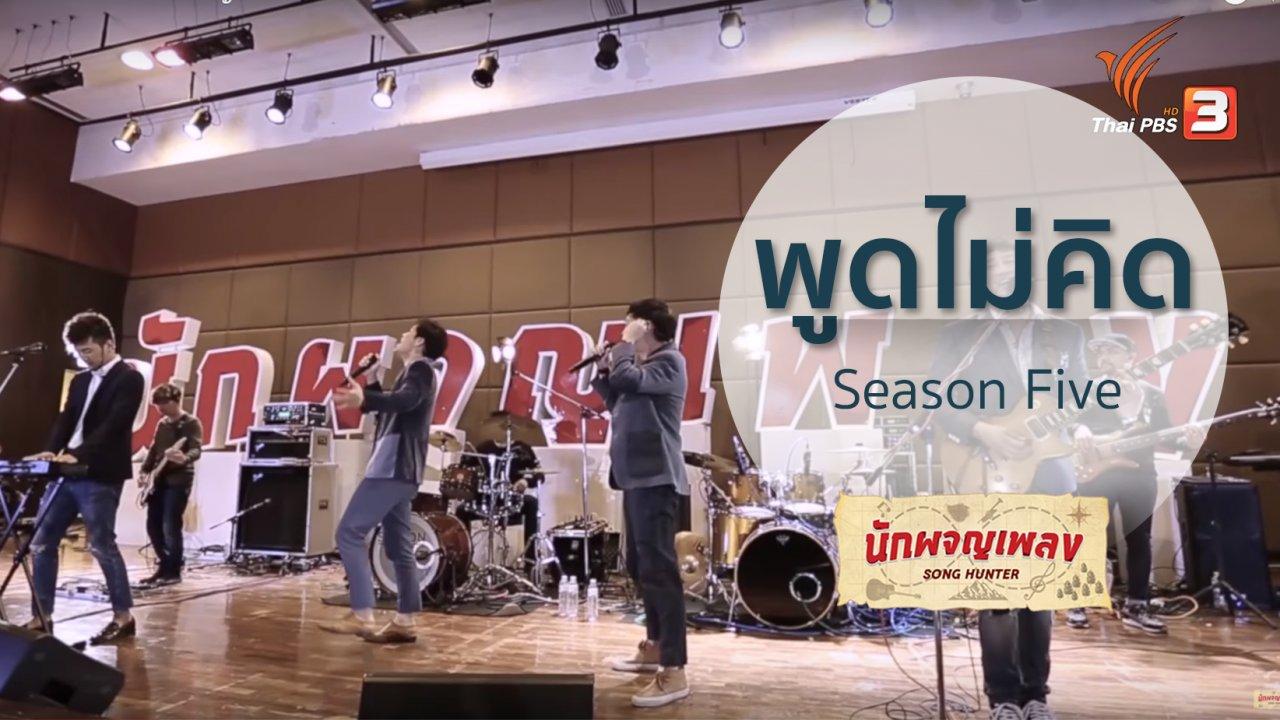 นักผจญเพลง - พูดไม่คิด - Season Five