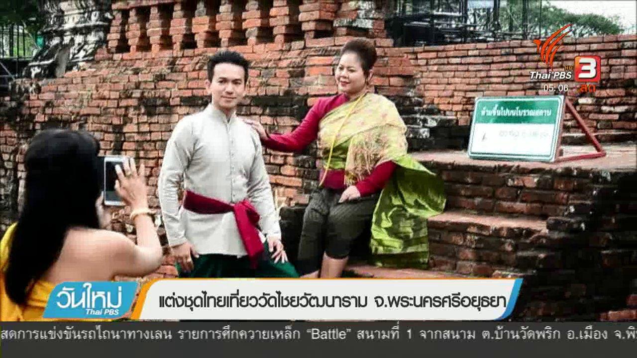 วันใหม่  ไทยพีบีเอส - แต่งชุดไทยเที่ยววัดไชยวัฒนาราม จ.พระนครศรีอยุธยา