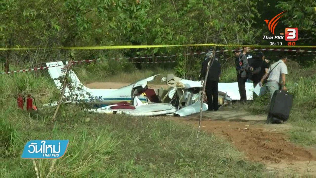 วันใหม่  ไทยพีบีเอส - อาชีวะฯ ช่วย 2 นักศึกษาเครื่องบินตก