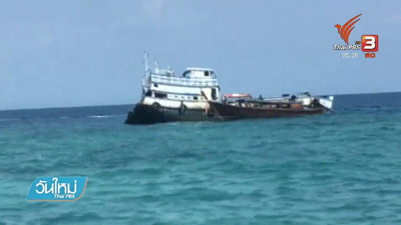 วันใหม่  ไทยพีบีเอส - เรือขนขยะล่มใกล้เกาะพีพี