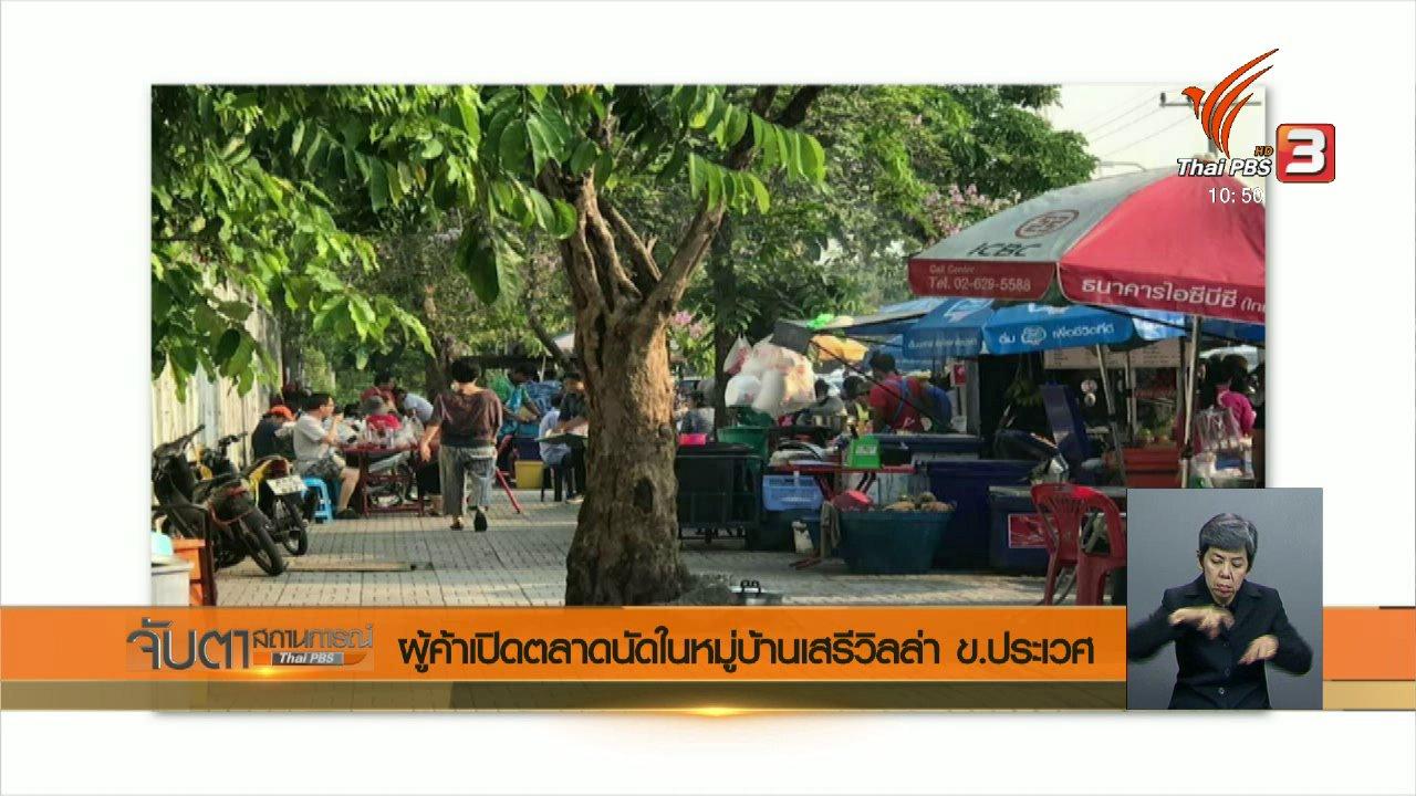 จับตาสถานการณ์ - ผู้ค้าเปิดตลาดนัดในหมู่บ้านเสรีวิลล่า เขตประเวศ