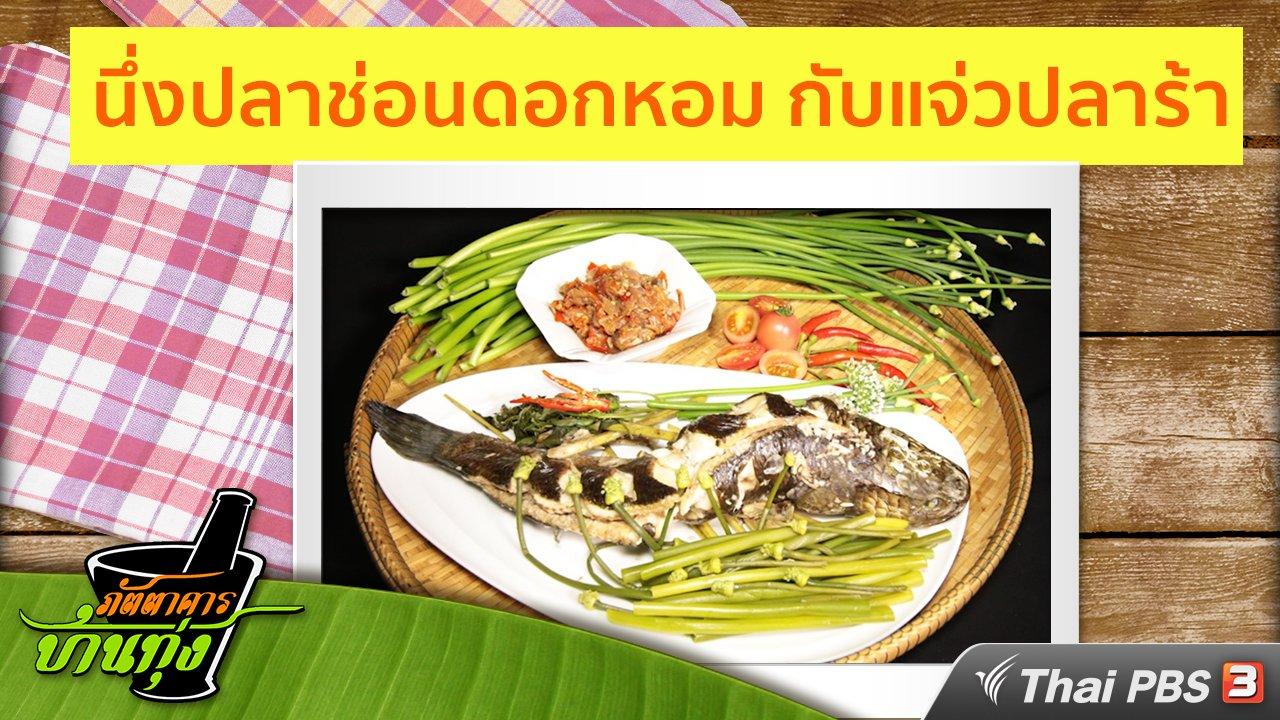 ภัตตาคารบ้านทุ่ง - สูตรอาหารพื้นบ้าน: นึ่งปลาช่อนดอกหอม กับแจ่วปลาร้า