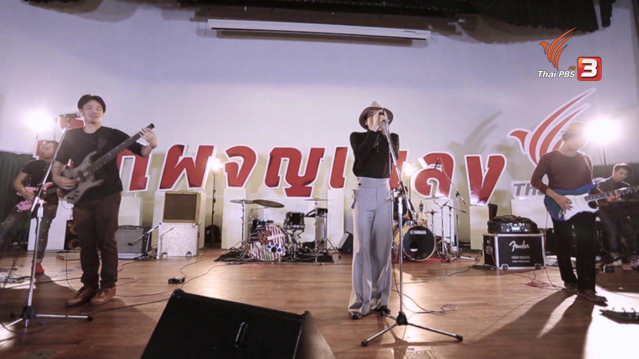 นักผจญเพลง - กอดหมอน -  PAUSE