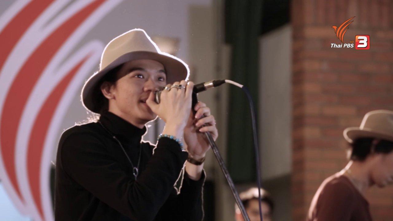 นักผจญเพลง - รักจริงจัง -  PAUSE