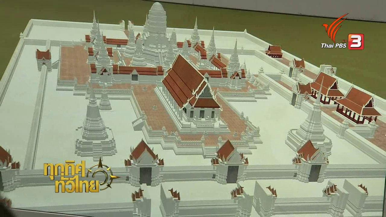 ทุกทิศทั่วไทย - ชุมชนทั่วไทย : ภาพเสมือนจริง 3 มิติวัดไชยวัฒนาราม