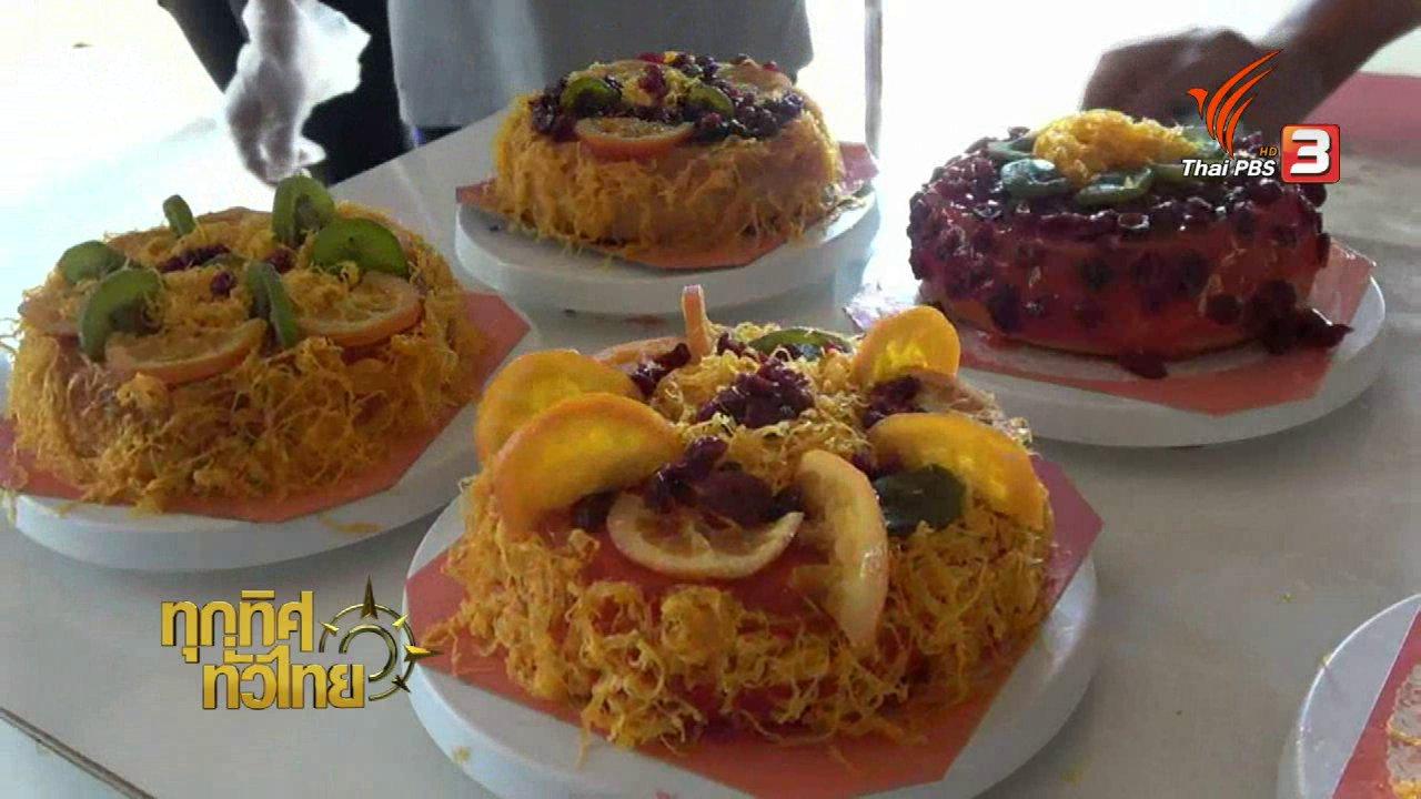 ทุกทิศทั่วไทย - อาชีพทั่วไทย : ทหารพัฒนาจัดฝึกอบรมทำเค้กหม้อหุงข้าว