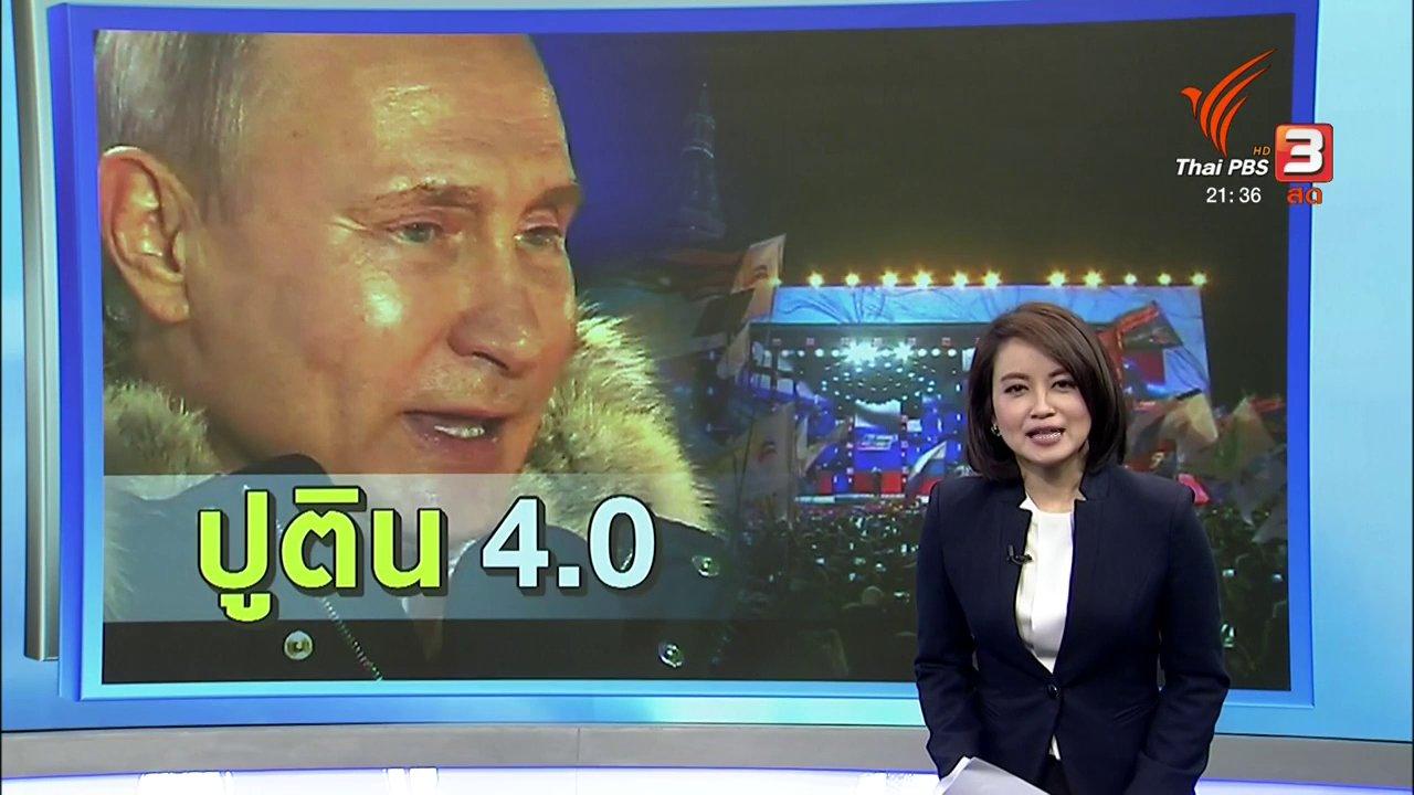 ที่นี่ Thai PBS - อนาคตรัสเซียภายใต้การนำของประธานาธิบดีปูติน
