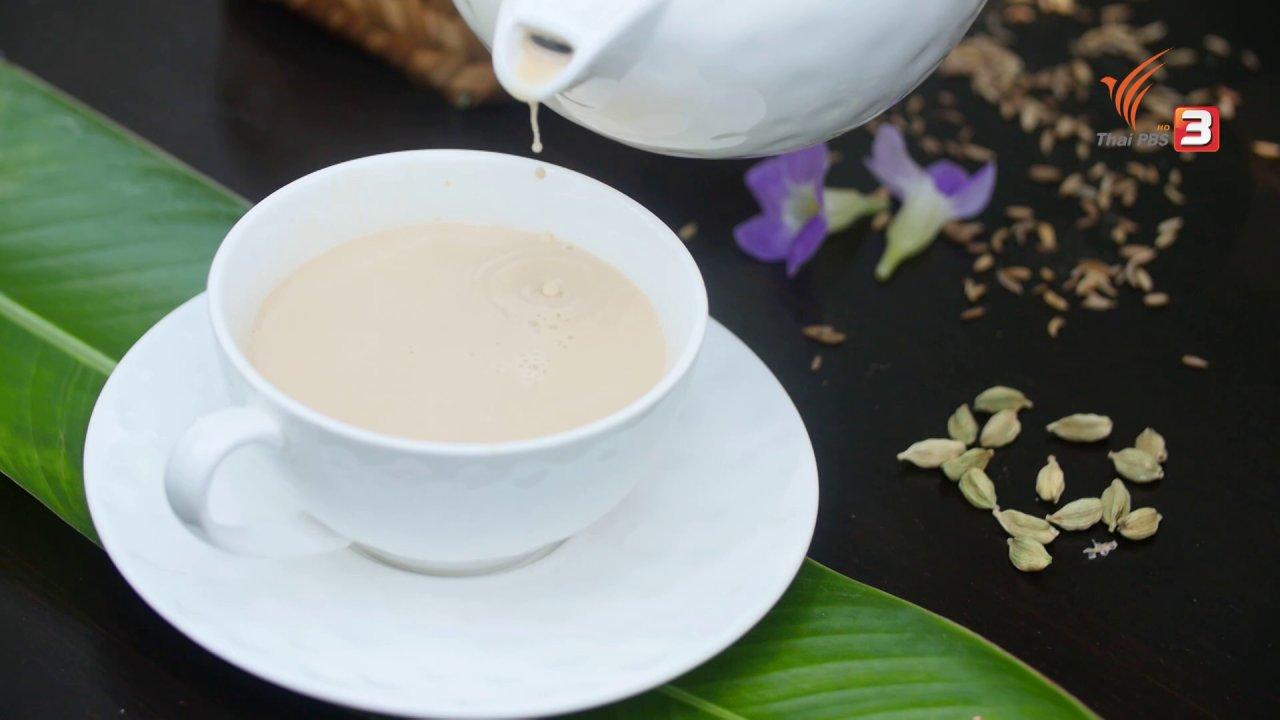 กินอยู่คือ - สูตรลับออนไลน์ : ชานมอินเดีย