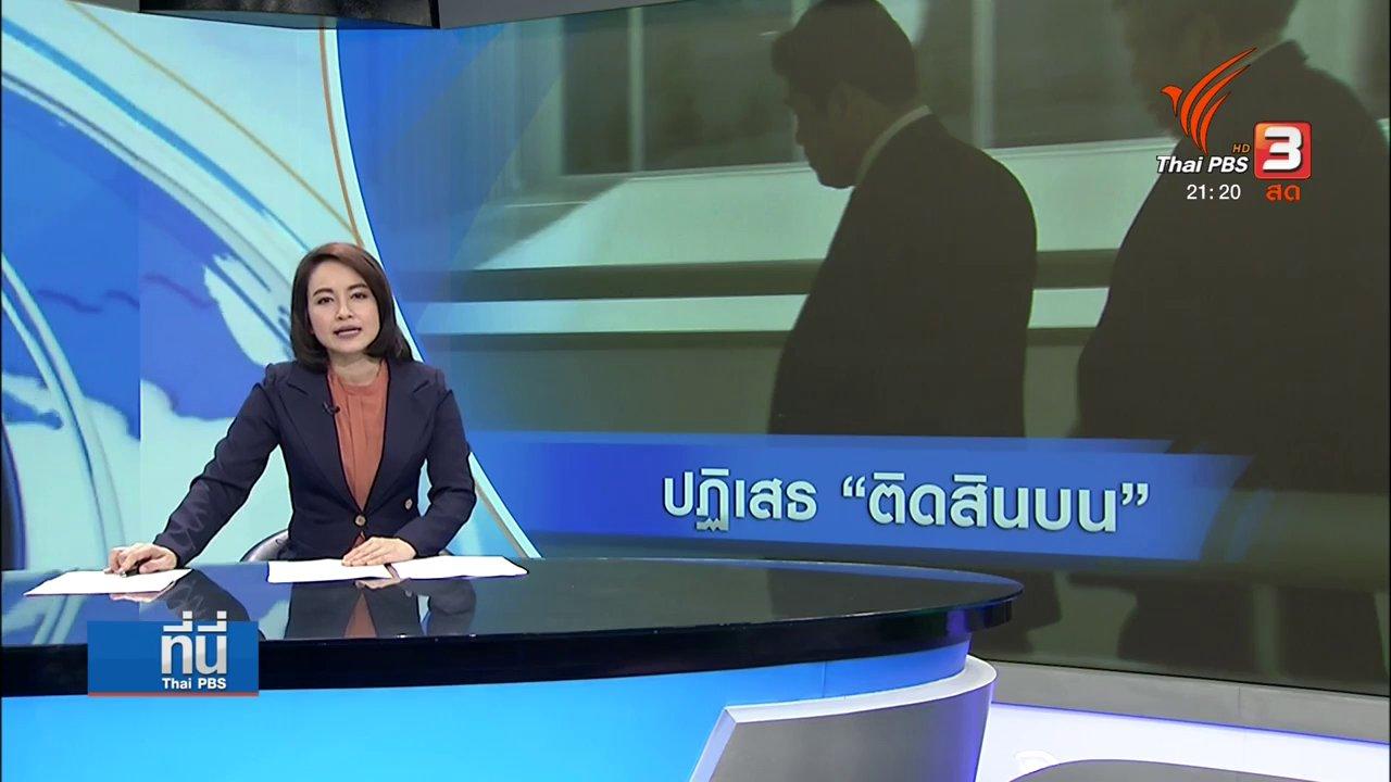 """ที่นี่ Thai PBS - """"เปรมชัย"""" รับทราบข้อหาร่วมกันติดสินบน"""